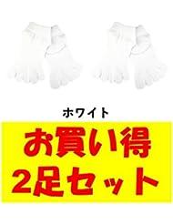 お買い得2足セット 5本指 ゆびのばソックス ゆびのば アンクル ホワイト Mサイズ 25.0cm-27.5cm YSANKL-WHT