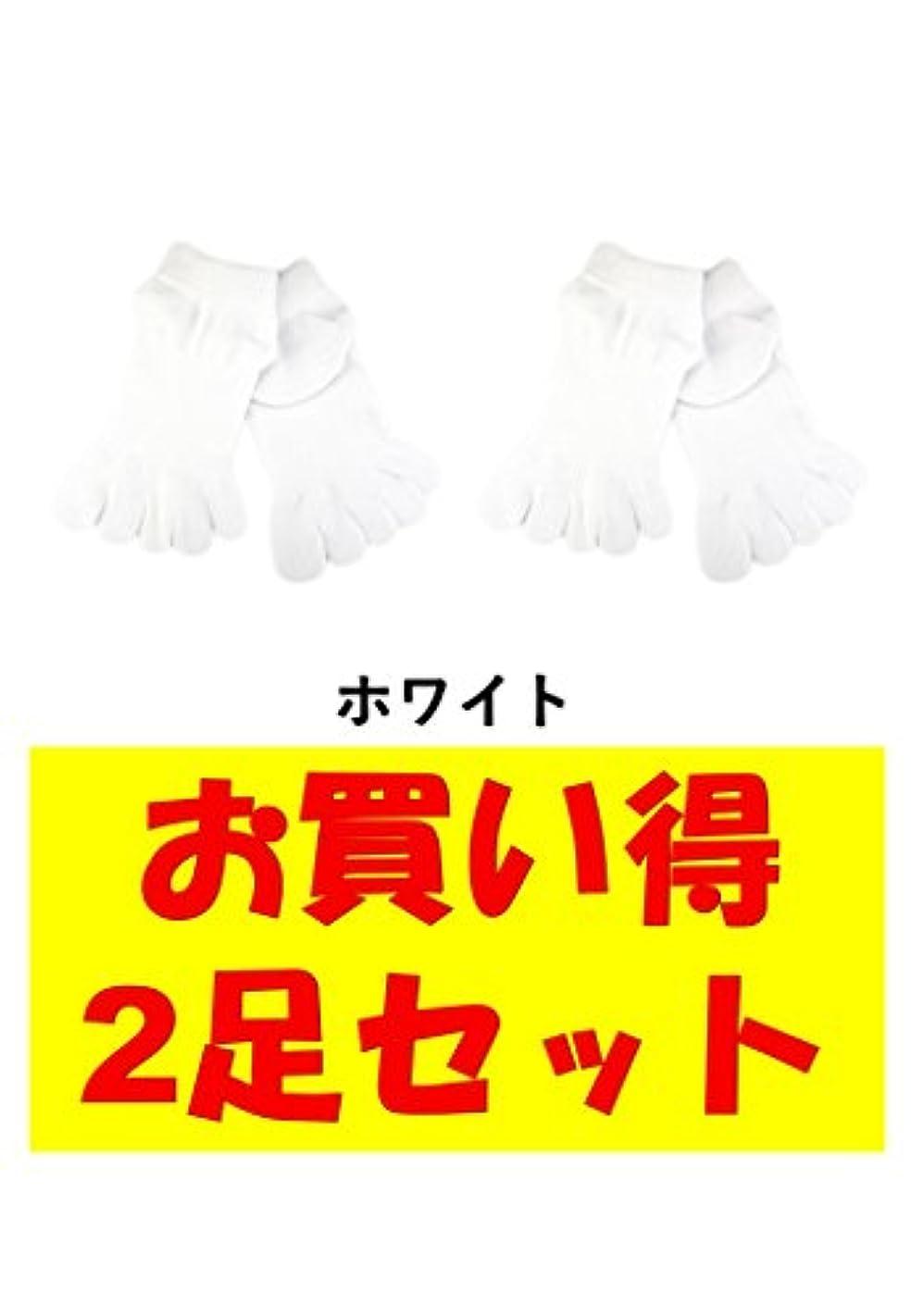 ステッチつま先効能お買い得2足セット 5本指 ゆびのばソックス ゆびのば アンクル ホワイト Mサイズ 25.0cm-27.5cm YSANKL-WHT