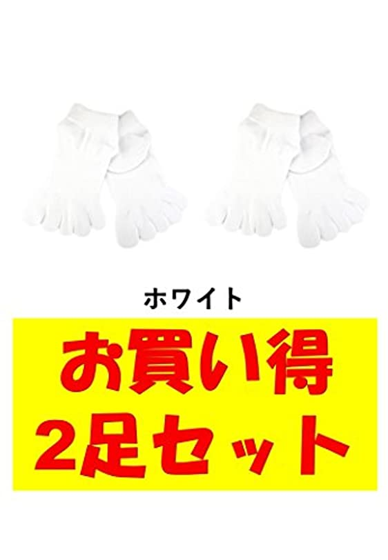 重荷おもちゃとしてお買い得2足セット 5本指 ゆびのばソックス ゆびのば アンクル ホワイト Mサイズ 25.0cm-27.5cm YSANKL-WHT