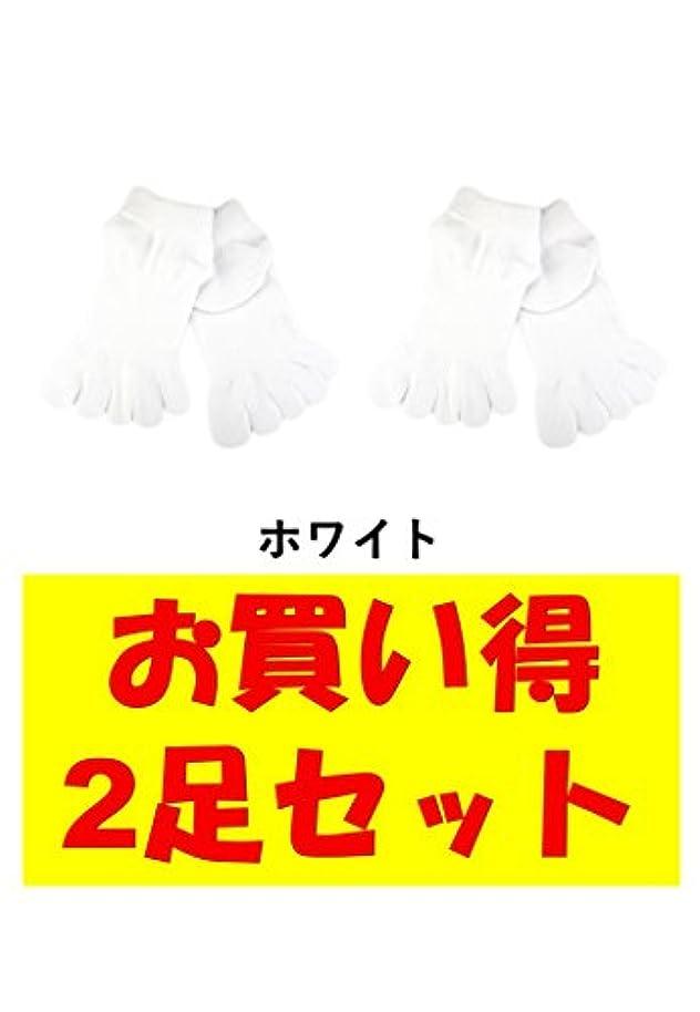 どこにも服を着る提案するお買い得2足セット 5本指 ゆびのばソックス ゆびのば アンクル ホワイト Mサイズ 25.0cm-27.5cm YSANKL-WHT