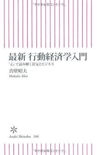 最新 行動経済学入門 「心」で読み解く景気とビジネス (朝日新書)の詳細を見る