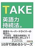 TAKE 英語力持続法。 (10分で読めるシリーズ)