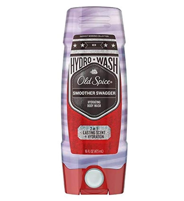 呪われたワット踏みつけOld Spice Hydro Wash Smoother Swagger Body Wash - 16 fl oz オールドスパイス ハイドロ ウォッシュ スムーザー スワッガー ボディウォッシュ473ml [並行輸入品]