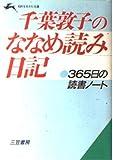 千葉敦子のななめ読み日記―365日の読書ノート (知的生きかた文庫)