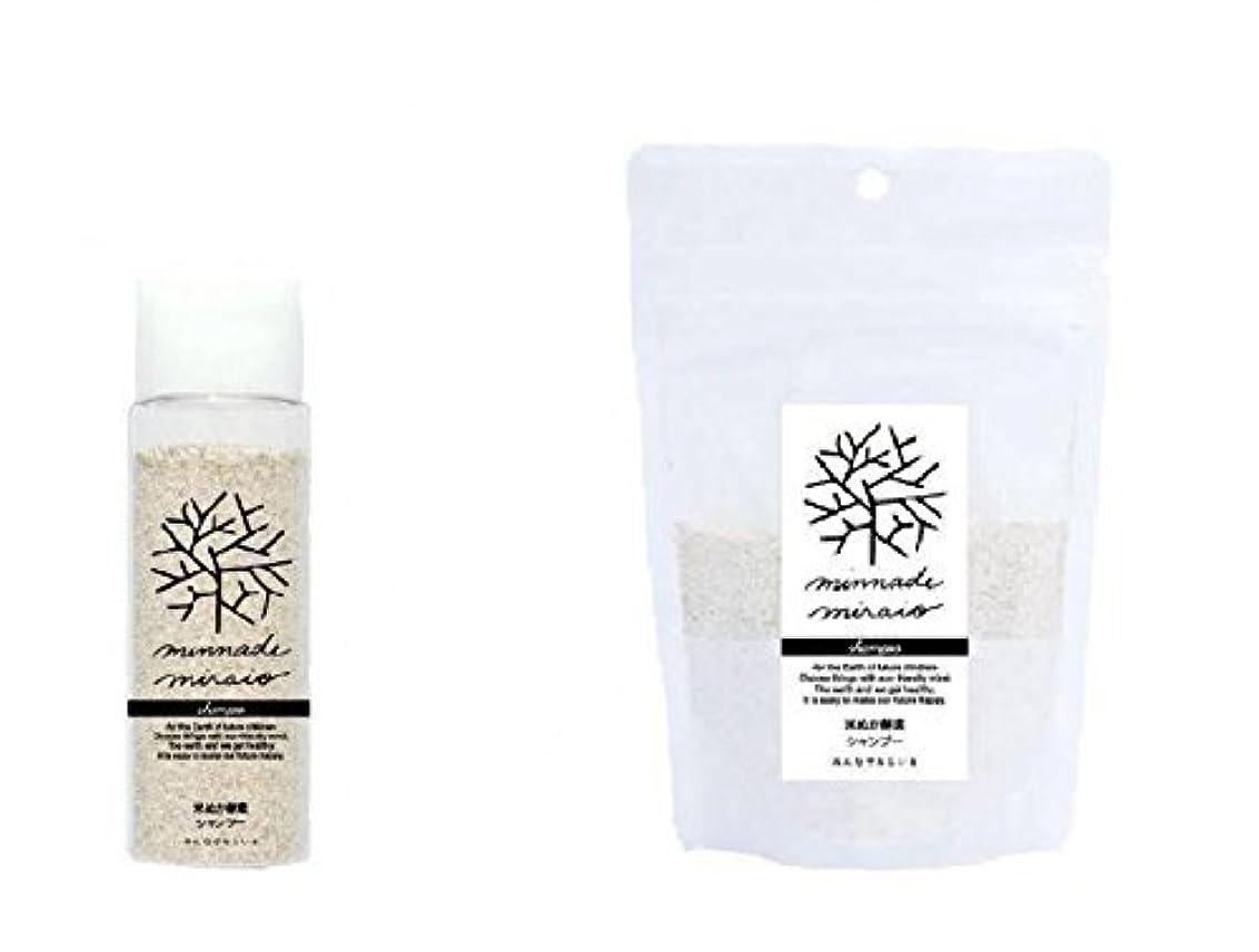 浮浪者毒液たぶんみんなでみらいを 100%無添加 米ぬか酵素シャンプー 容器入りと詰替えパックのセット