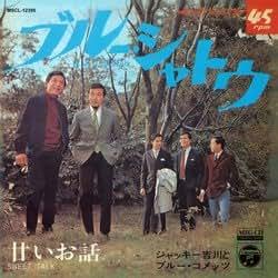 ブルー・シャトウ (MEG-CD)