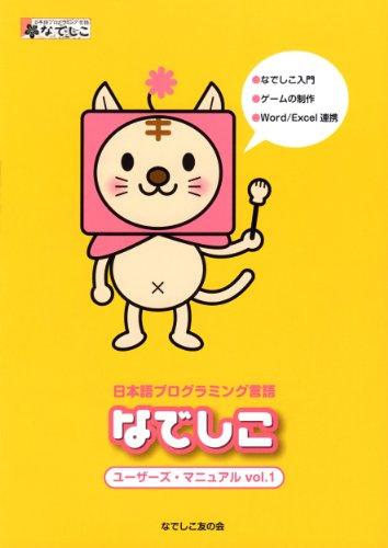日本語プログラミング言語「なでしこ」ユーザーズ・マニュアルvol.1