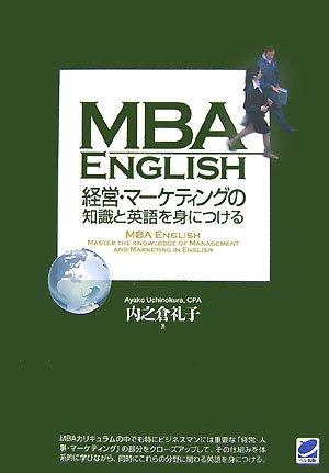MBA ENGLISH 経営・マーケティングの知識と英語を身につけるの詳細を見る