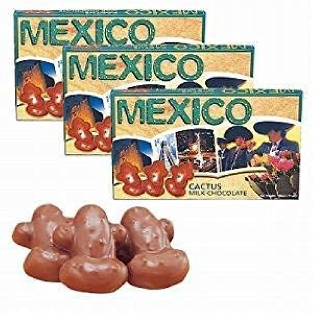 天の分泌する裁判官メキシコ カクタス チョコレート 3箱【メキシコ 海外土産 輸入食品 スイーツ】