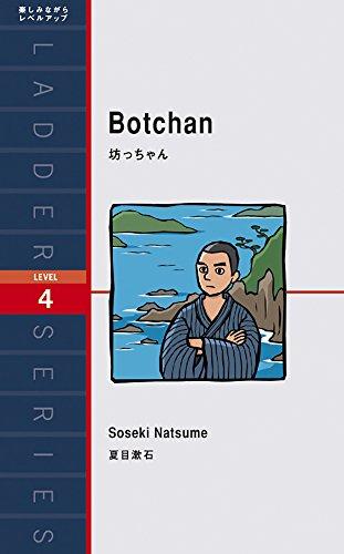 坊っちゃん Botchan (ラダーシリーズ Level 4)の詳細を見る
