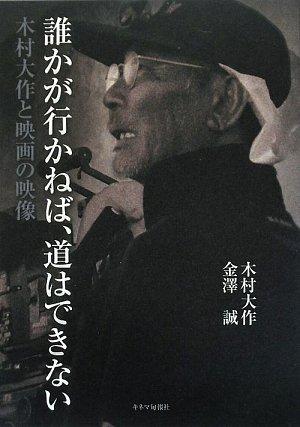 誰かが行かねば、道はできない -木村大作と映画の映像-の詳細を見る