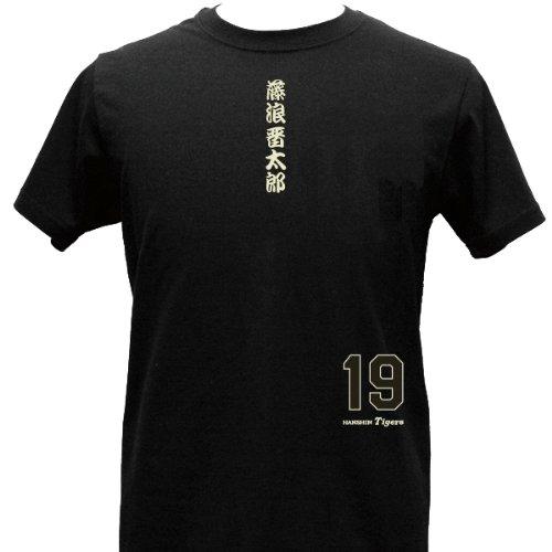 阪神タイガース「藤浪晋太郎漢字Tシャツ」登場!ゴールデンルーキー (L)