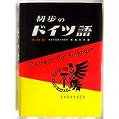 初歩のドイツ語
