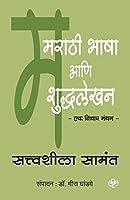Marathi Bhasha aani Shuddhlekhan
