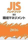 JISハンドブック 環境マネジメント 2016