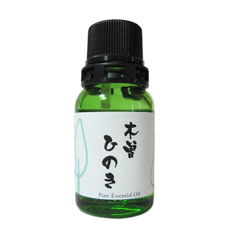 ドキドキ霧不安和精油 木曽ひのき(長野県産) エッセンシャルオイル 10ml