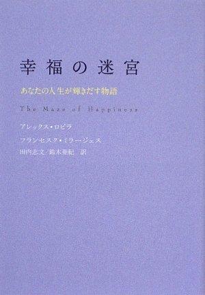 幸福の迷宮 (ゴマ文庫)の詳細を見る