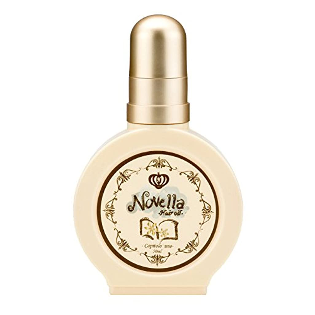 騙すビーズ前述のNOVELLA(ノヴェラ)フレグランス ヘアオイル(洗い流さないトリートメント)ウノ(ウッドムスクの香り)50mL