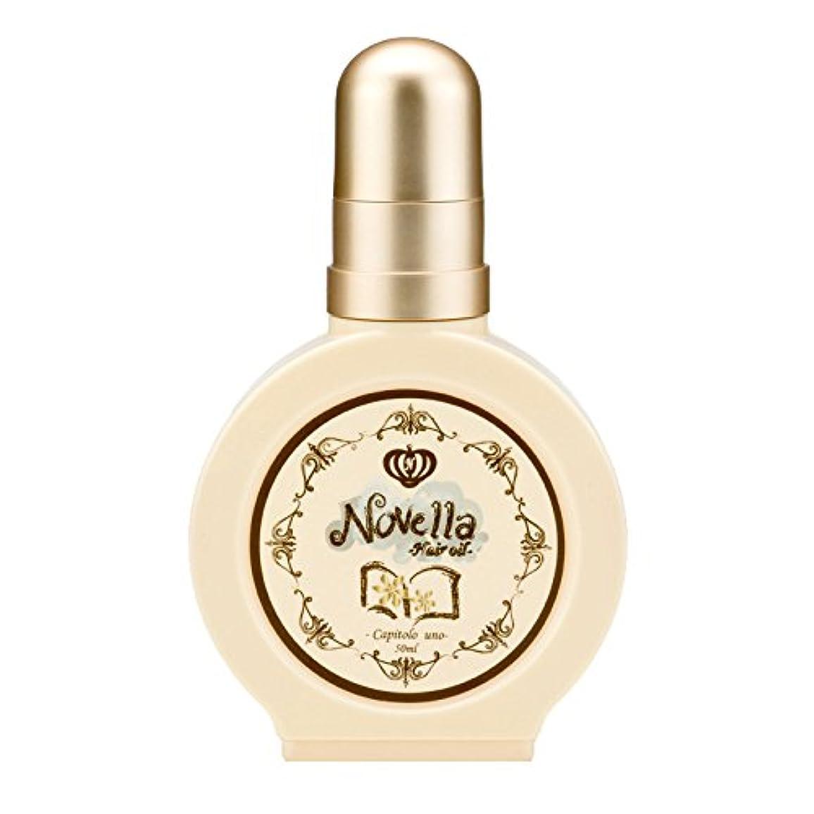 NOVELLA(ノヴェラ)フレグランス ヘアオイル(洗い流さないトリートメント)ウノ(ウッドムスクの香り)50mL