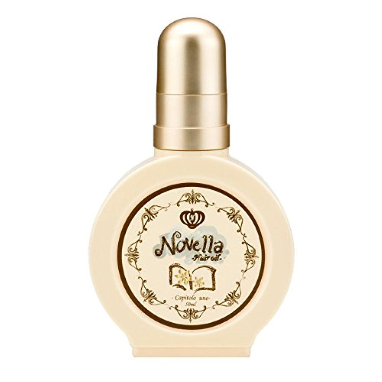 忠誠保証するプレゼントNOVELLA(ノヴェラ)フレグランス ヘアオイル(洗い流さないトリートメント)ウノ(ウッドムスクの香り)50mL