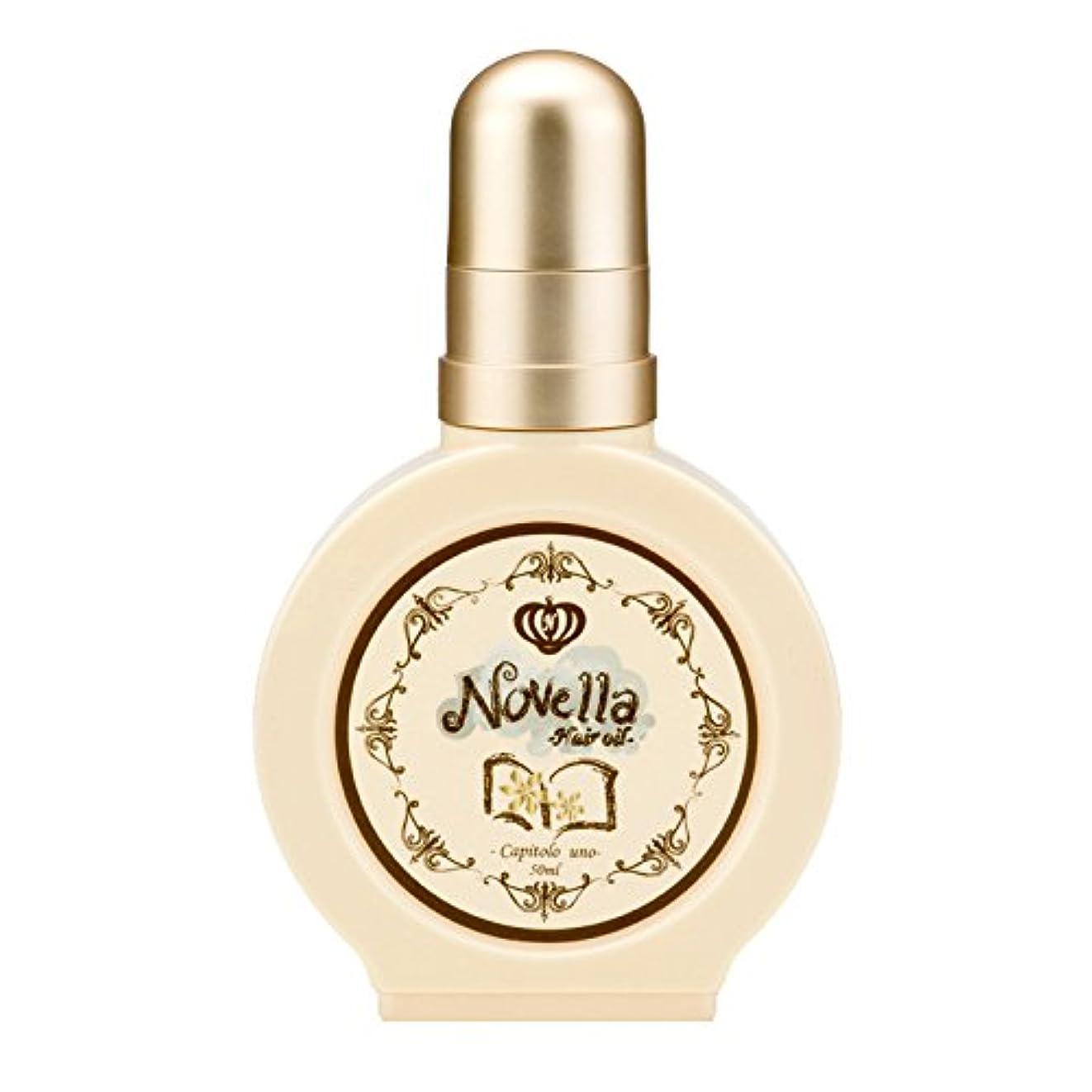 異なる前進導体NOVELLA(ノヴェラ)フレグランス ヘアオイル(洗い流さないトリートメント)ウノ(ウッドムスクの香り)50mL
