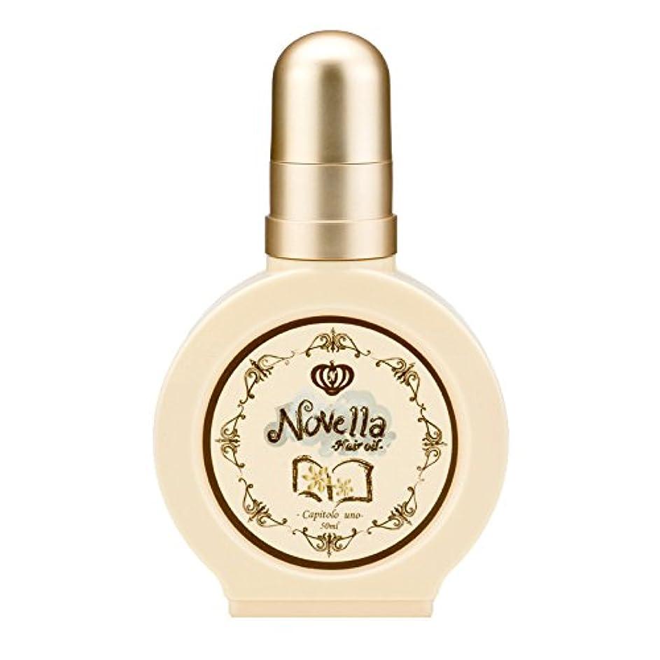 スチュワードポーター悪意のあるNOVELLA(ノヴェラ)フレグランス ヘアオイル(洗い流さないトリートメント)ウノ(ウッドムスクの香り)50mL