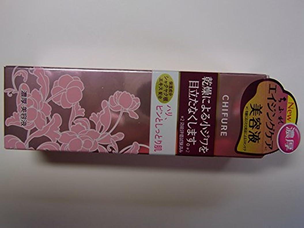 阻害する新しさクレジットちふれ化粧品 濃厚美容液 30ml