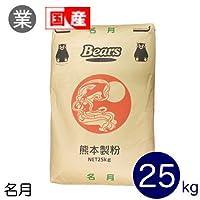 九州産薄力粉 名月 国産菓子用小麦粉 熊本製粉 業務用 25kg