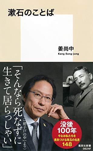 漱石のことば (集英社新書)の詳細を見る