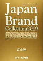Japan Brand Collection 2019 富山版 (メディアパルムック)