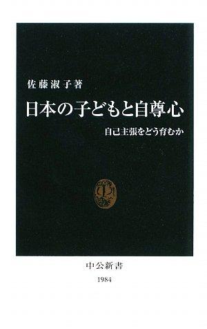 日本の子どもと自尊心―自己主張をどう育むか (中公新書)の詳細を見る