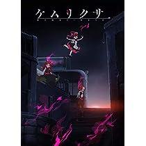 TVアニメ「ケムリクサ」ミュージックコレクションアルバム