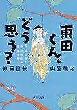 東田くん、どう思う? 自閉症者と精神科医の往復書簡 (角川文庫)