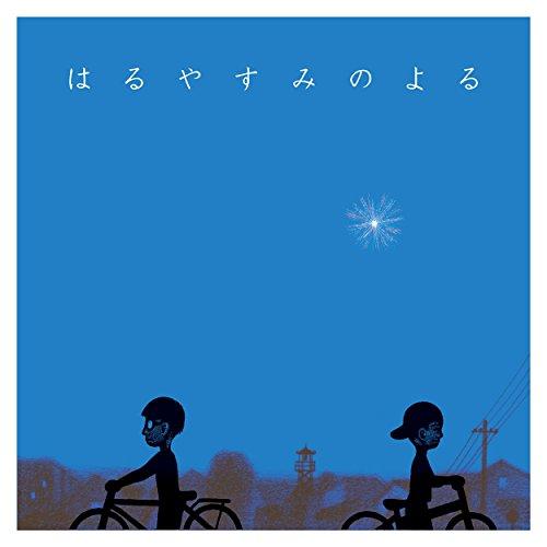小島ケイタニーラブ (Kojima Keitaney-Love) – はるやすみのよる [FLAC + MP3 320 / WEB] [2018.05.16]