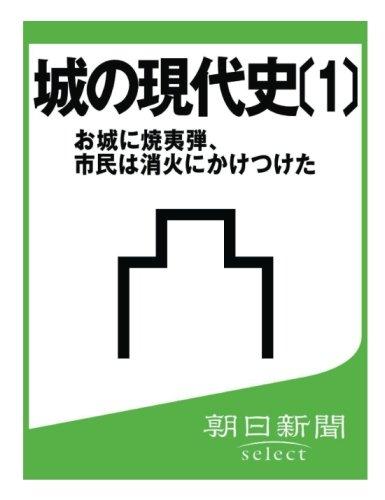 城の現代史〔1〕 お城に焼夷弾、市民は消火にかけつけた (朝日新聞デジタルSELECT)