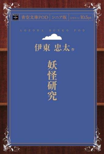 妖怪研究 (青空文庫POD(シニア版))