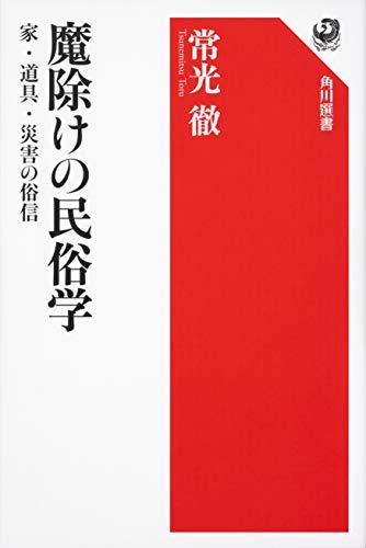 [画像:魔除けの民俗学 家・道具・災害の俗信]