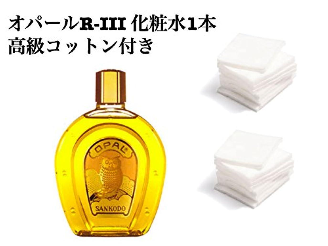 守銭奴息子ドリンク【オパール化粧品】薬用オパール_R-Ⅲ (70ml & コットンセット)