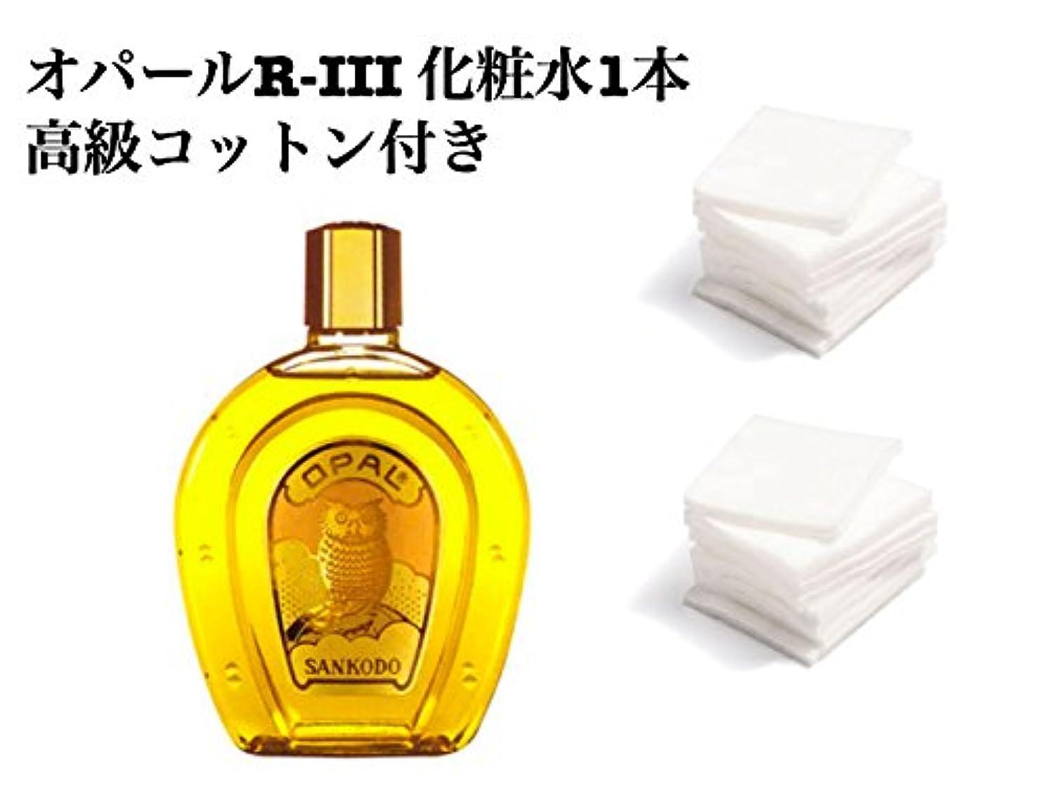 医薬品無心飛ぶ【オパール化粧品】薬用オパール_R-Ⅲ (70ml & コットンセット)