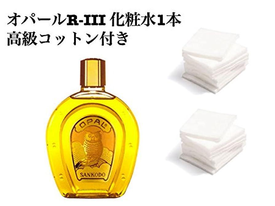 夢ジョグ叫ぶ【オパール化粧品】薬用オパール_R-Ⅲ (70ml & コットンセット)