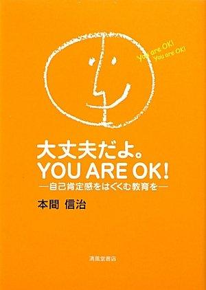 大丈夫だよ。YOU ARE OK!—自己肯定感をはぐくむ教育を