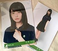 欅坂46 生写真 風に吹かれても封入 長濱ねる ヨリヒキ2枚セット
