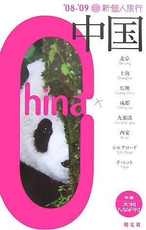 中国〈'08‐'09〉 (新個人旅行)