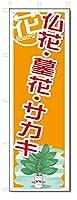 のぼり のぼり旗 仏花・墓花・サカキ (W600×H1800)