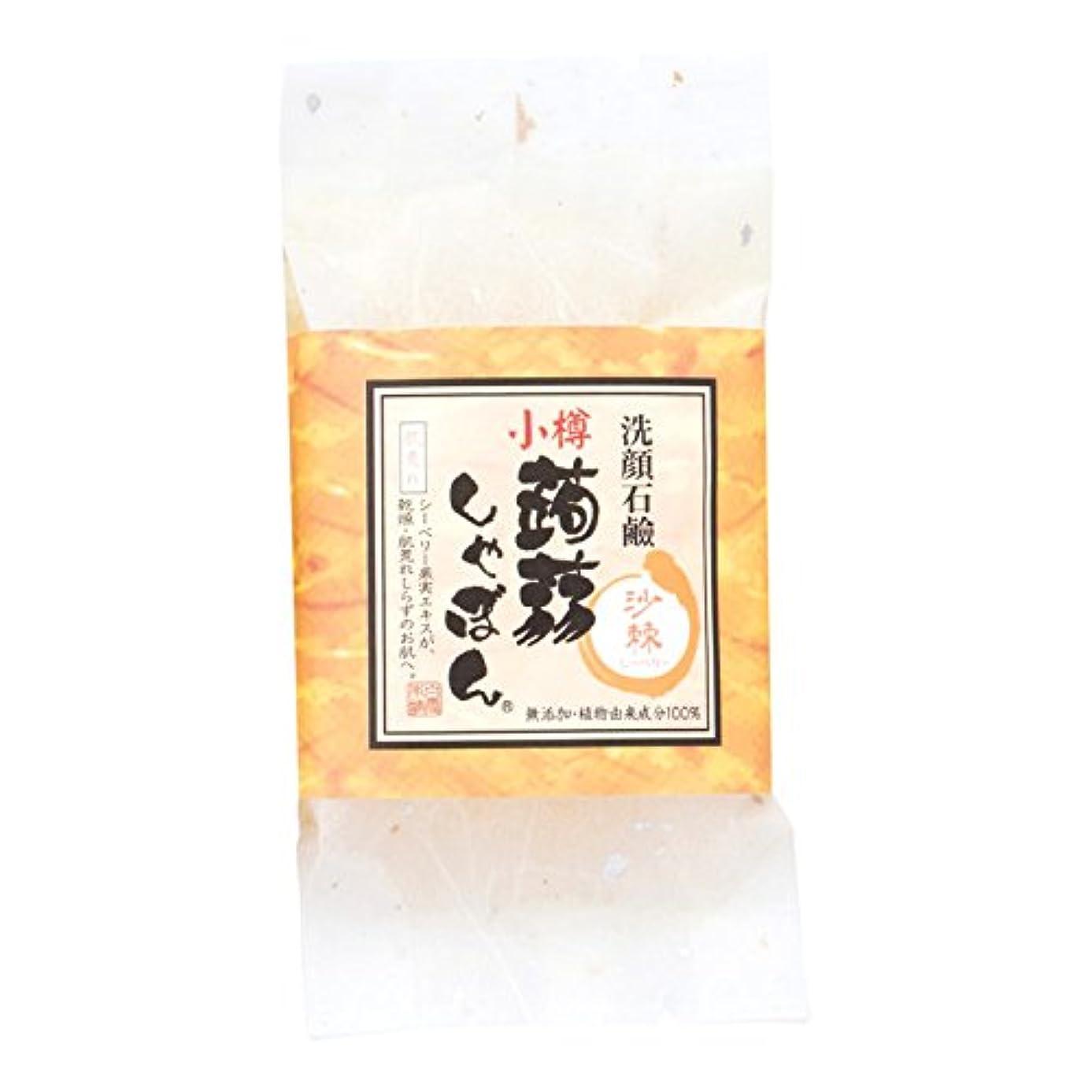 臨検夜消費者小樽蒟蒻しゃぼん小樽 沙棘(しーべりー)