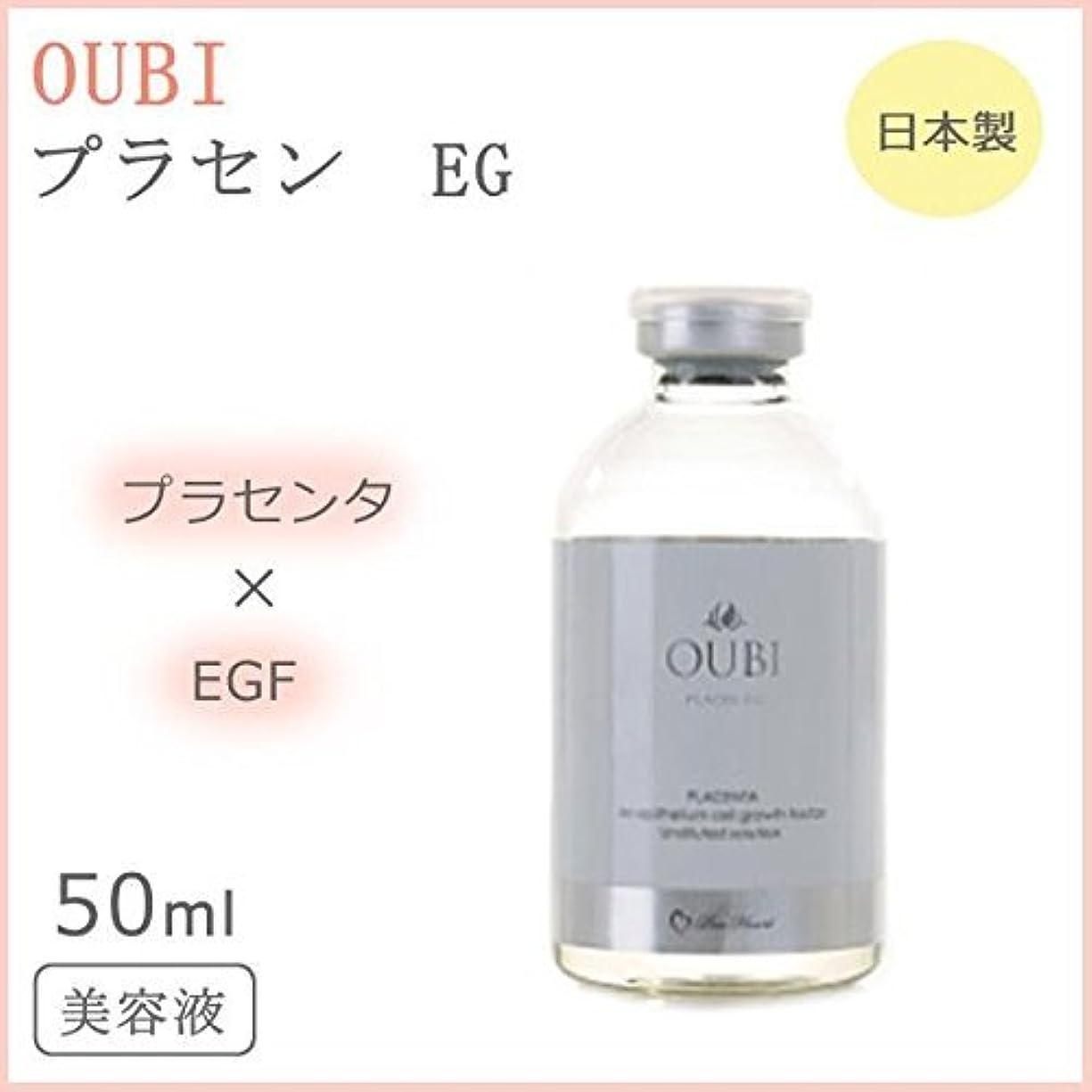 決定的つらい化合物OUBIプラセンEG50ml