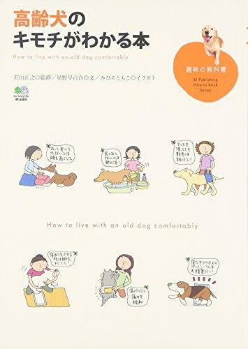 高齢犬のキモチがわかる本 (趣味の教科書)の詳細を見る