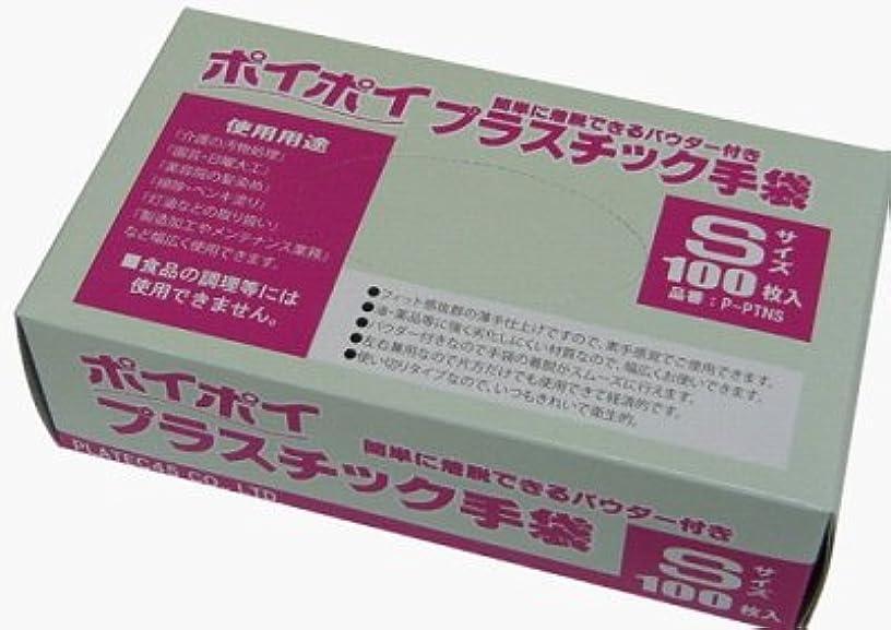の面では韓国民主党●●●プラテック45 プラスチックグローブパウダー付S 100枚×20箱