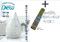 DEW(デュー)・空間除菌・消臭剤専用加湿器(超音波式加湿器)Dew剤2袋付/DEW-054