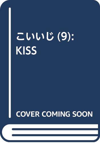 こいいじ(9): KISS